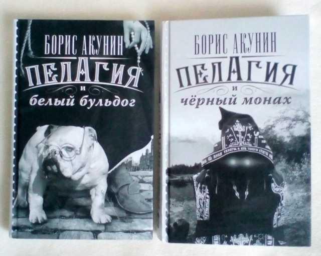 Продам Б. Акунин - Приключения сестры Пелагии