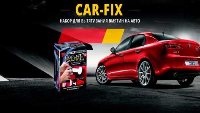 Продам Car-Fix набор для удаление вмятин авто