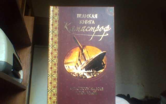 Продам Великая книга катастроф
