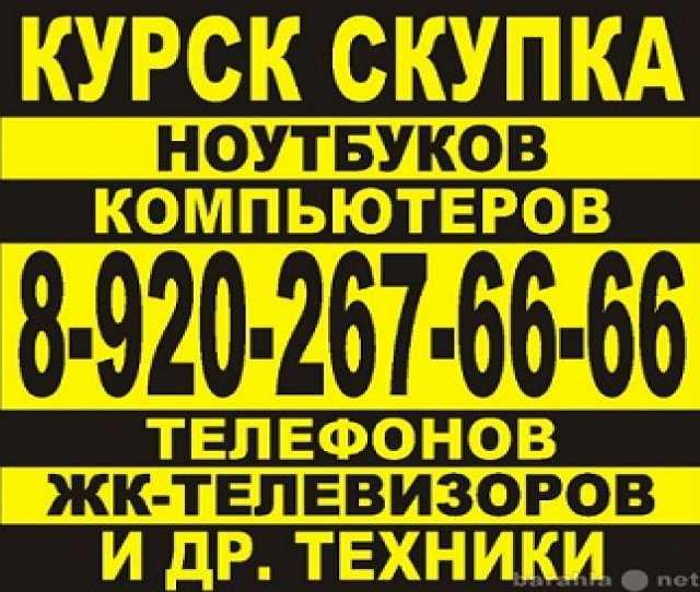 Продам В КУРСКЕ ПРОДАТЬ НОУТБУК 8-920-267-66-66