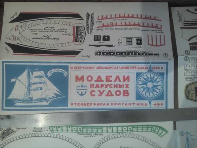 Продам Модели парусных судов СССР