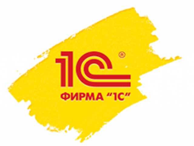 Предложение: Курсы 1С Бухгалтерия в Кемерово ЭККОН