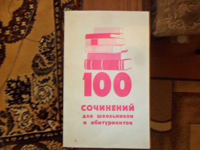 Продам: 100 сочинений для школьников и абитуриен