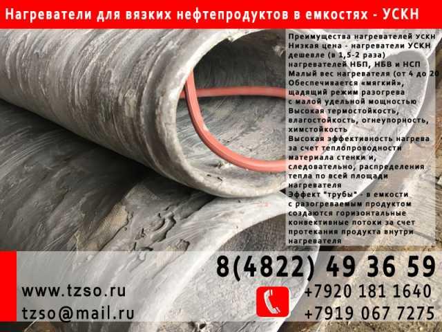 Продам стеклокомпозитный нагреватель УСКН