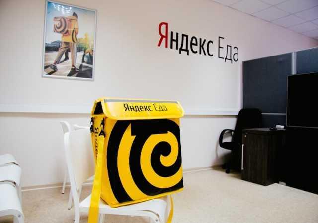 Вакансия: Курьер Яндекс.Еда