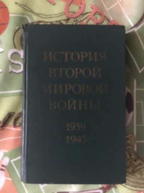 Продам: Книги 1939-1945 12 тон Все 12 книг
