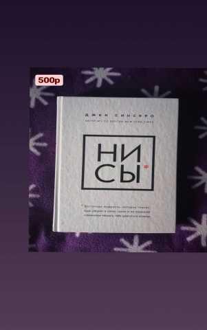 Продам: Книга НИ СЫ