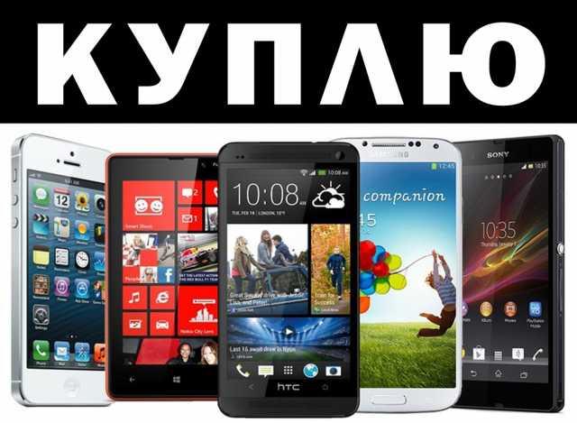 Куплю: мобильный телефон