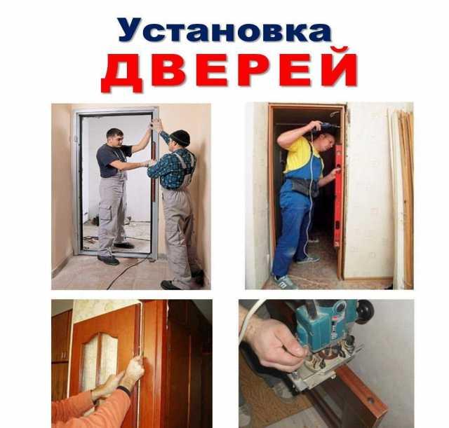 Вакансия: установщик дверей