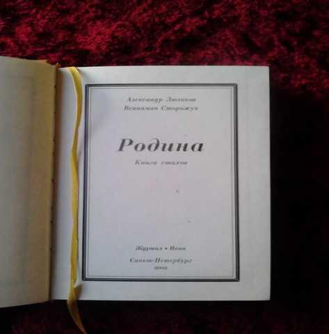 "Продам: Книга стихов ""Родина"" - А. Зюзиков и В"