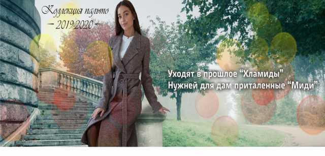 Предложение: Пальто от производителя