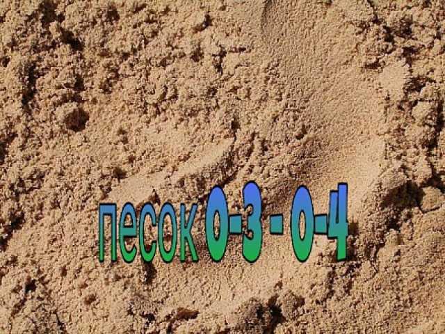 Продам Песок мытый 03-04 в Калининграде и облас