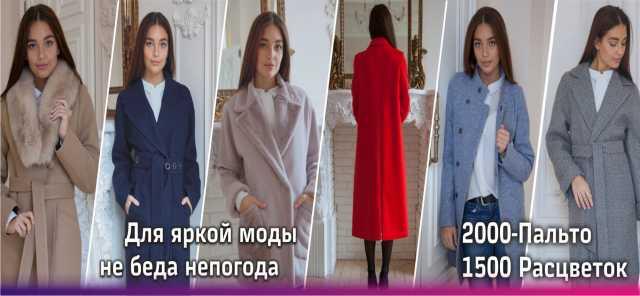 Предложение: Пальто от Российского производителя