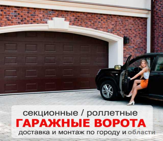 Продам: Секционные ворота! Цены без посредников!