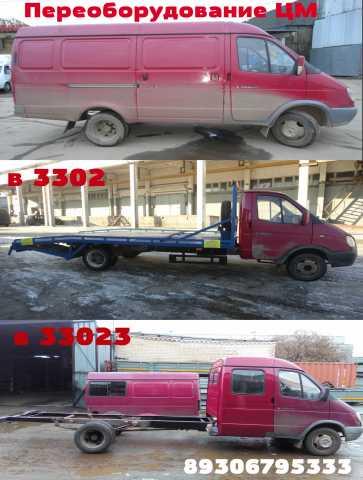 Предложение: Переоборудование микроавтобусов в газель