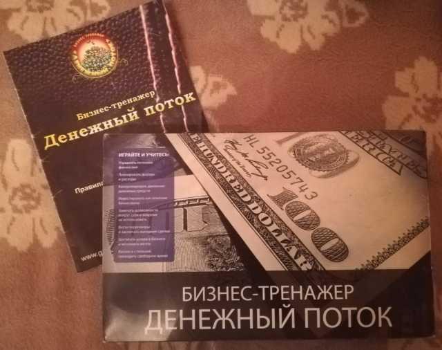 """Продам Настольная игра """"Денежный поток"""""""