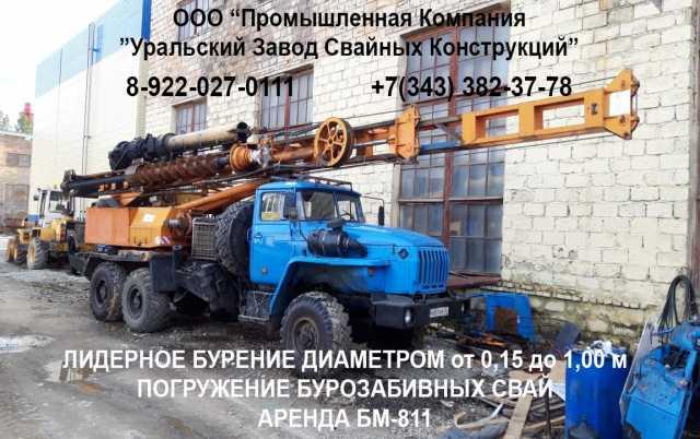 Предложение: Аренда УБМ-85, БМ-811