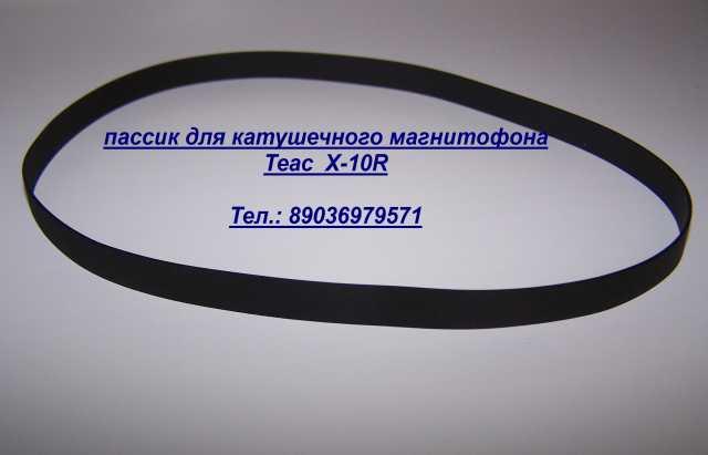Продам пассик для Teac X-10R