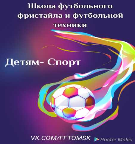 Предложение: Школа футбольного фристайла в Томске