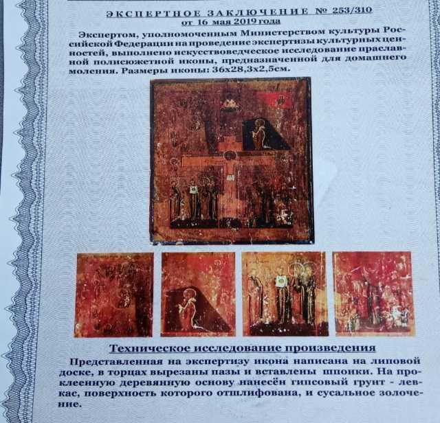 Продам Икона 18 век