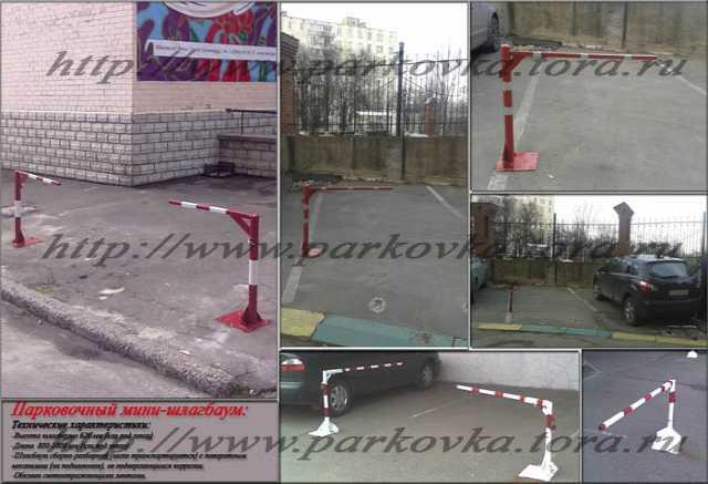 Продам: Парковочный мини-шлагбаум механический
