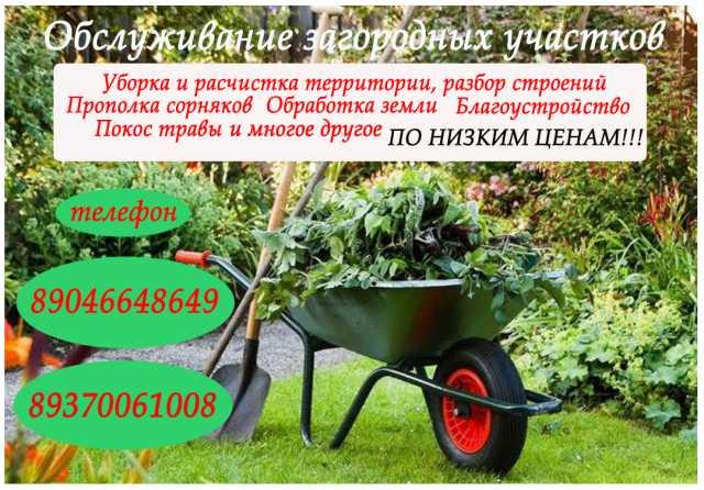 Предложение: Обслуживание загородных участков