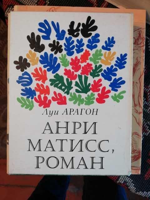 Продам Анри Матисс Роман