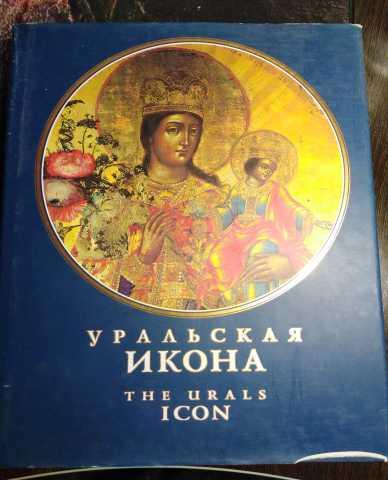 Продам Книга Уральская икона. Живописная, резна