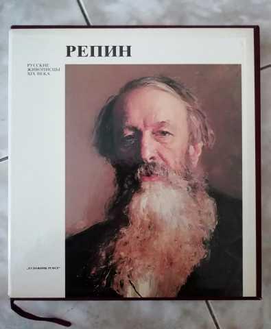 Продам Альбомы ХУДОЖНИКОВ\ БОЛЬШОЙ ВЫБОР\