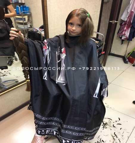 Предложение: Новосибирск! Дорого покупаем волосы !