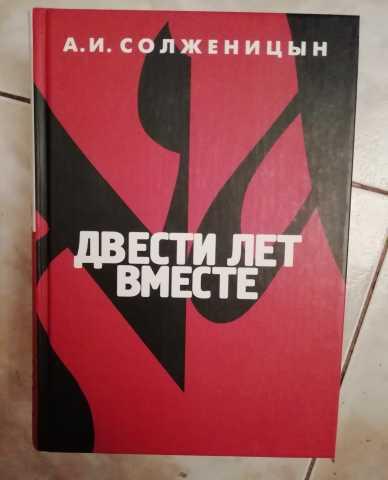 Продам А Солженицын Двести лет вместе