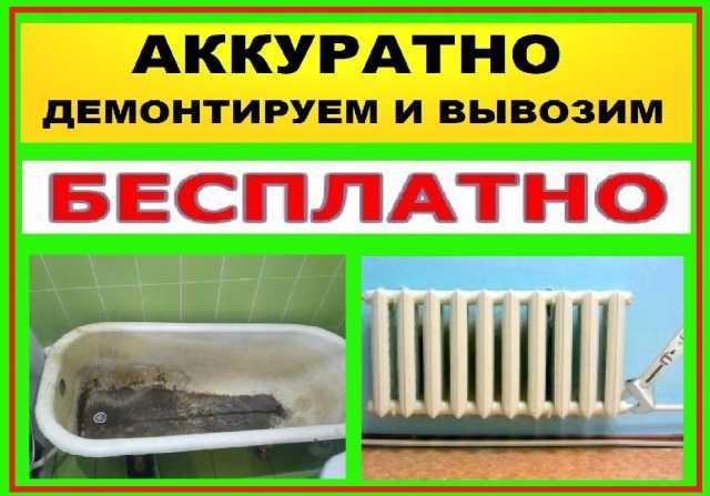 Предложение: Вывоз ванн, батарей, бытовой техники