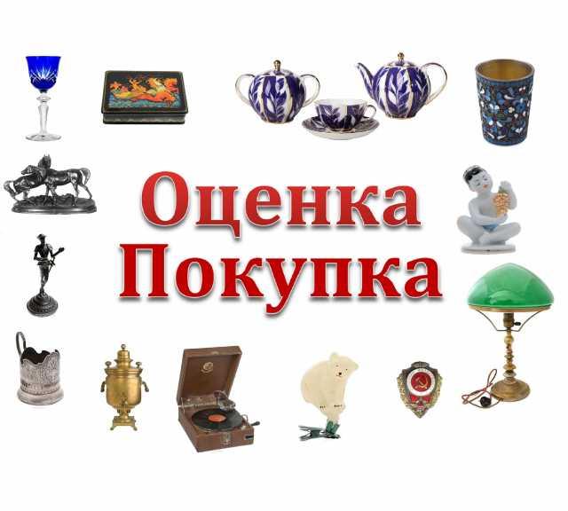Куплю Каслинское литье, Фарфоровые статуэтки