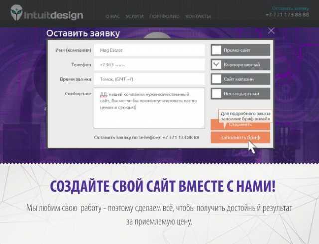 Предложение: Дизайн сайтов, логотипов, фир. стили