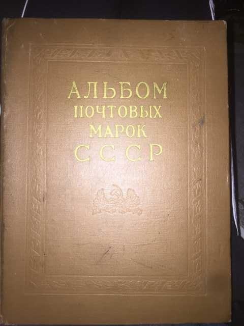 Продам Альбом почтовых марок СССР