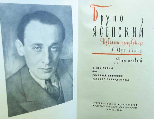 Продам: 1957 Двухтомник Ясенского