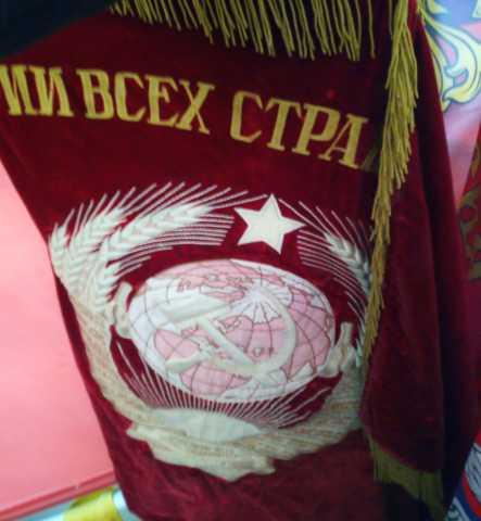 Продам: Знамя СССР