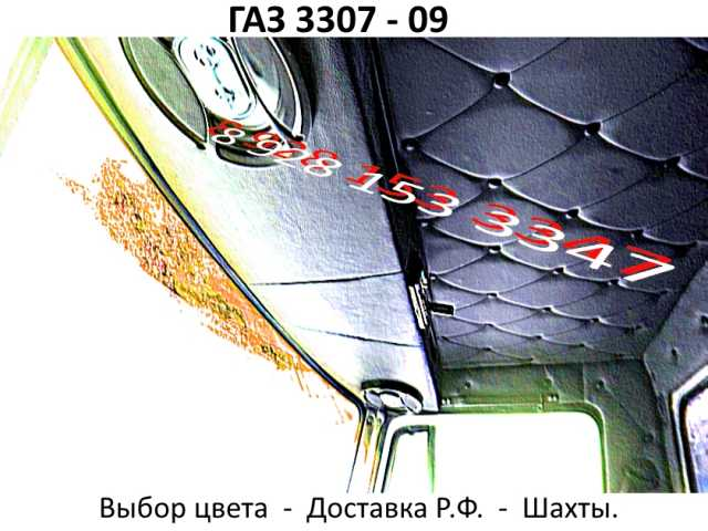 Предложение: Перетяжка салона грузовиков России Доста