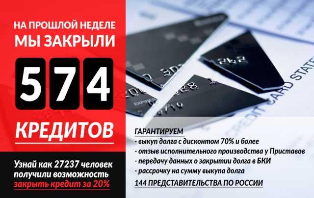 предложение о выкупе долга