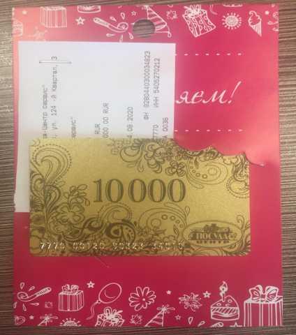 Продам карта подарочная сертификат 10000