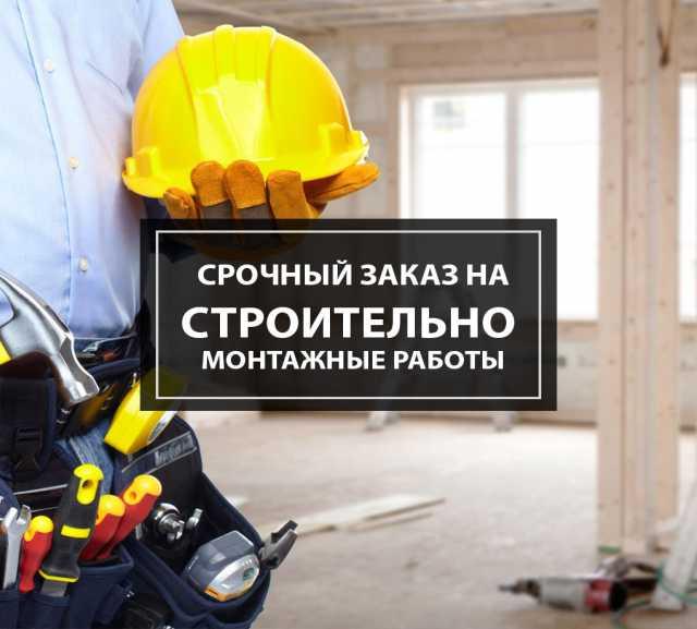 Предложение: Есть спрос на Строительные работы