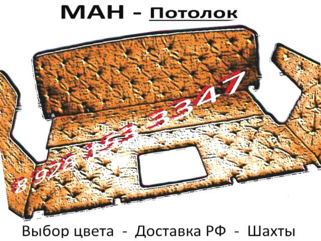 Продам: Обшивка на потолок МАН. Доставка РФ