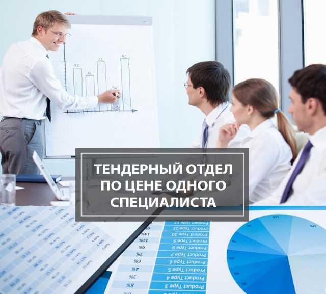Предложение: Тендерный отдел по цене специалиста