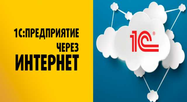Предложение: Аренда 1С- Управление торговлей в облаке