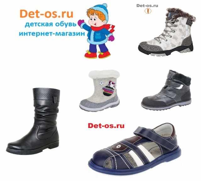 Продам Детская обувь Котофей, Лель, Демар