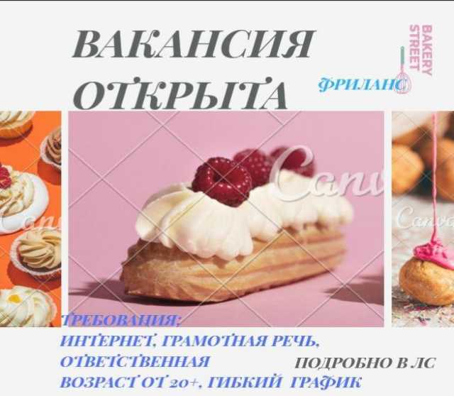 Барнаул вакансии фриланс все биржи фриланса рунета