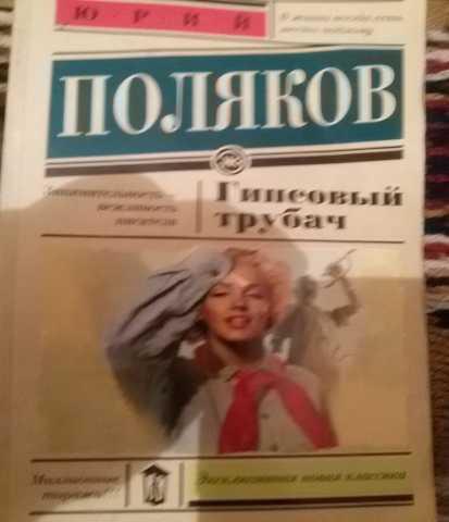 Продам книгу Юрия Полякова