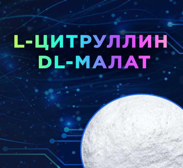 Продам L-Цитруллин DL-малат