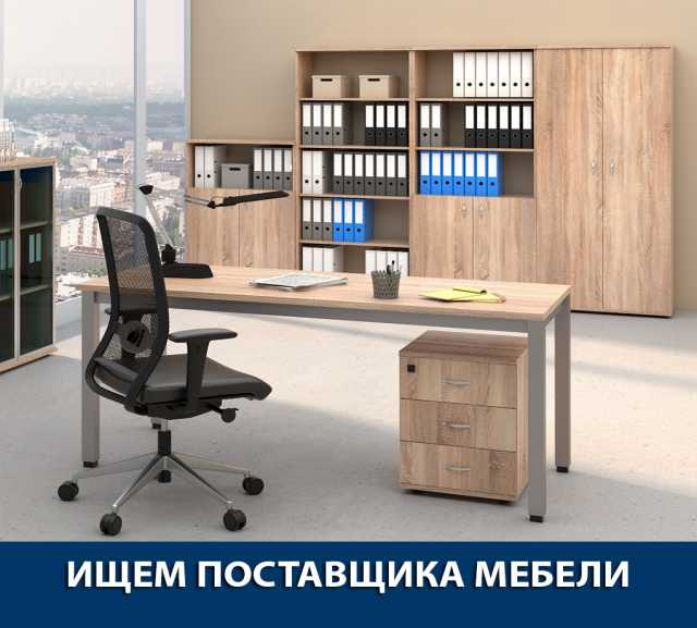 Предложение: Есть спрос на Мебель. Объём. Срочно