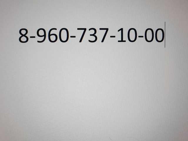 Продам: Красивый телефонный номер